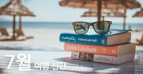 2017년 7월 1주차 여행 신간